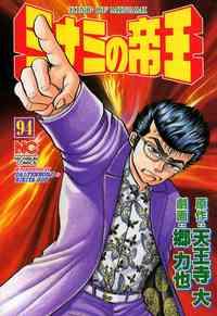 ミナミの帝王 94