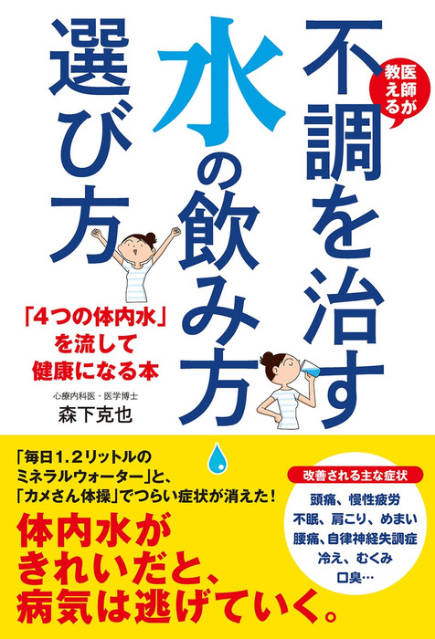 医師が教える 不調を治す水の飲み方・選び方 「4つの体内水」を流して健康になる本拡大写真