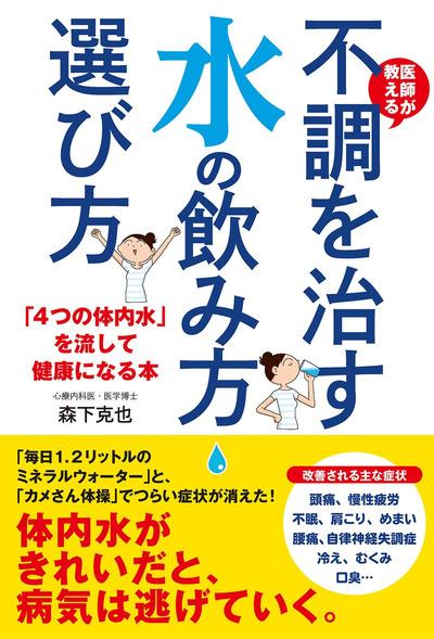医師が教える 不調を治す水の飲み方・選び方 「4つの体内水」を流して健康になる本-電子書籍