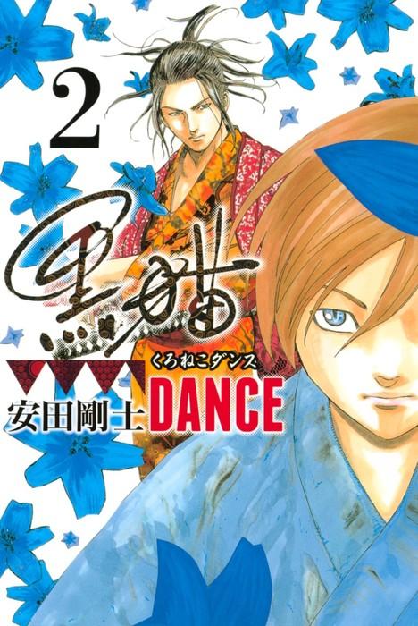 黒猫DANCE(2)拡大写真