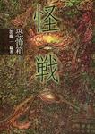 恐怖箱 怪戦-電子書籍