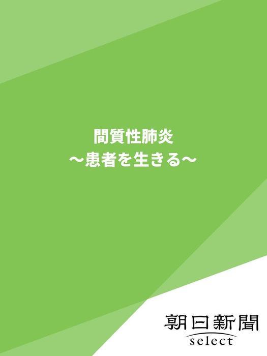 間質性肺炎 ~患者を生きる~-電子書籍-拡大画像