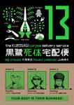 Kurosagi Corpse Delivery Service Volume 13-電子書籍
