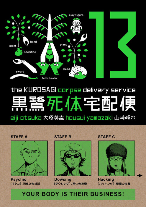 Kurosagi Corpse Delivery Service Volume 13拡大写真