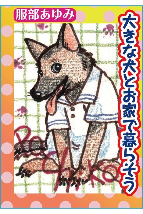 大きな犬とお家で暮らそう-電子書籍-拡大画像