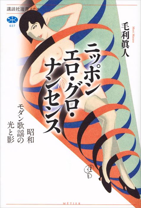 ニッポン エロ・グロ・ナンセンス 昭和モダン歌謡の光と影拡大写真