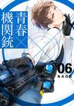 青春×機関銃 6巻-電子書籍