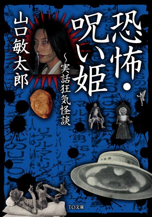 恐怖・呪い姫~実話狂気怪談拡大写真