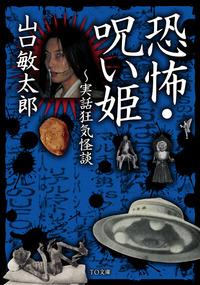 恐怖・呪い姫~実話狂気怪談-電子書籍