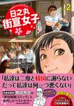 日之丸街宣女子 vol.2-電子書籍