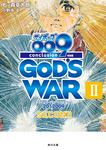 サイボーグ009 完結編 2012 009 conclusion GOD'S WAR II second-電子書籍
