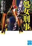 処女刑事 大阪バイブレーション-電子書籍