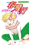 春・飛行(13)-電子書籍