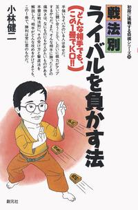 初段に挑戦する将棋シリーズ 戦法別 ライバルを負かす法-電子書籍