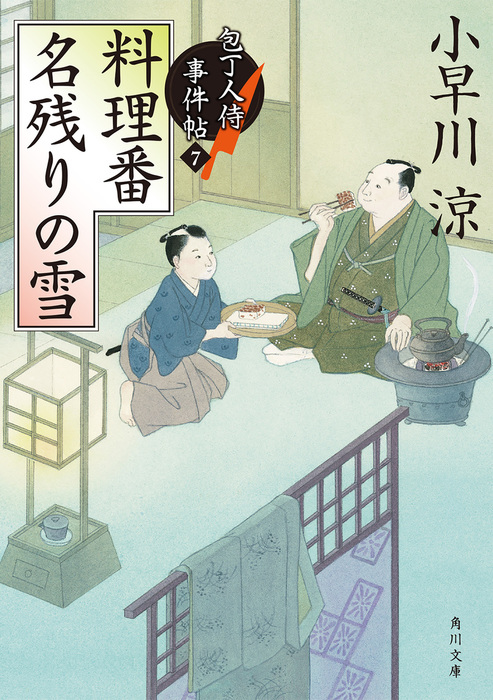 料理番 名残りの雪 包丁人侍事件帖(7)拡大写真