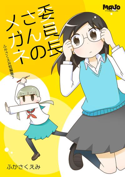 委員長さんのメガネ-電子書籍