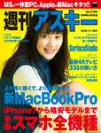 週刊アスキー No.1100 (2016年11月1日発行)-電子書籍