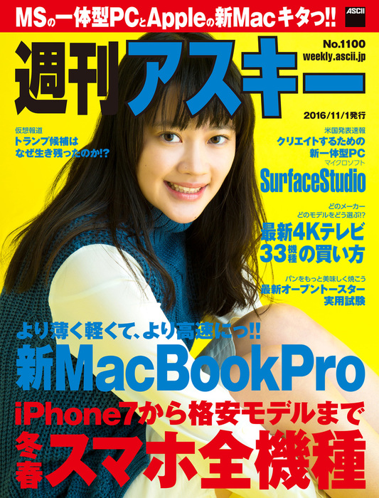 週刊アスキー No.1100 (2016年11月1日発行)拡大写真