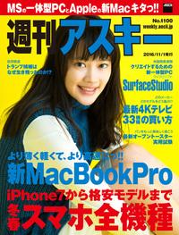 週刊アスキー No.1100 (2016年11月1日発行)