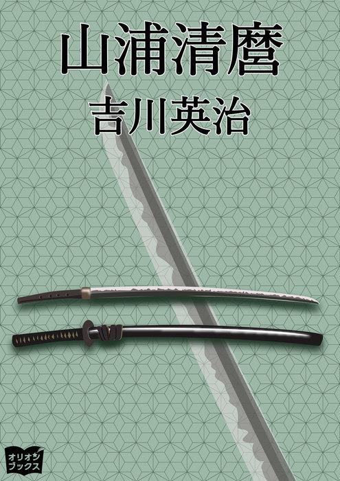 山浦清麿-電子書籍-拡大画像