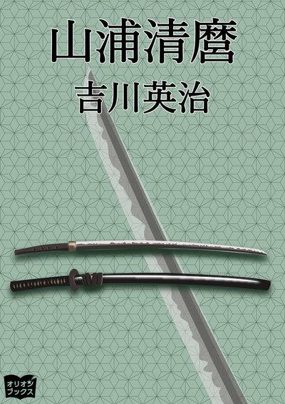 山浦清麿-電子書籍