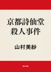 京都詩仙堂殺人事件-電子書籍