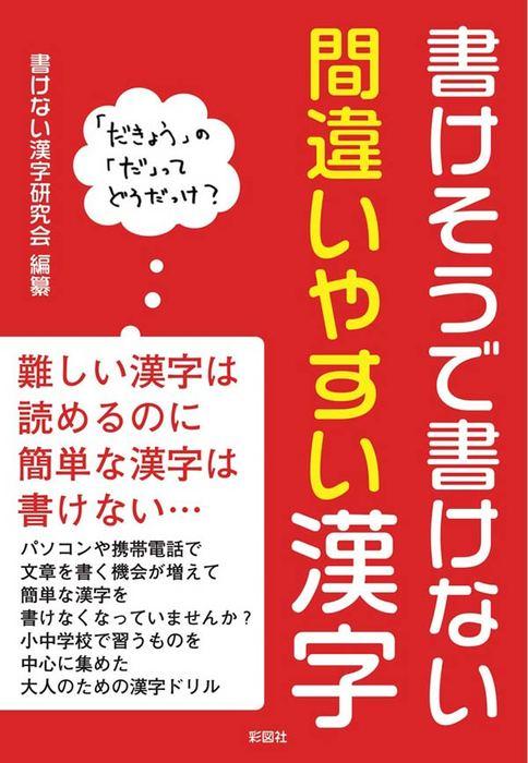 書けそうで書けない間違いやすい漢字拡大写真