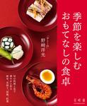 「分とく山」野崎洋光 季節を楽しむおもてなしの食卓-電子書籍