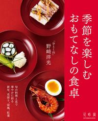 「分とく山」野崎洋光 季節を楽しむおもてなしの食卓