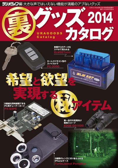 裏グッズカタログ2014-電子書籍