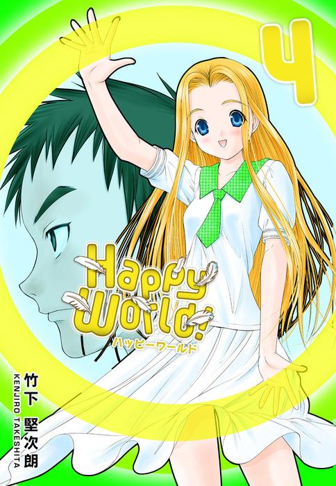Happy World! 4巻拡大写真
