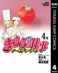 江戸前鮨職人 きららの仕事 ワールドバトル 4-電子書籍