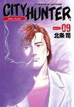 シティーハンター 9巻-電子書籍