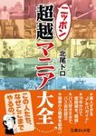 ニッポン超越マニア大全-電子書籍