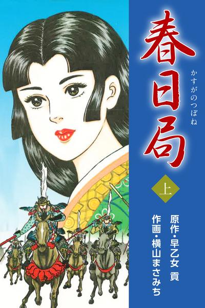 春日局 上-電子書籍