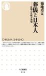 葬儀と日本人 ──位牌の比較宗教史-電子書籍