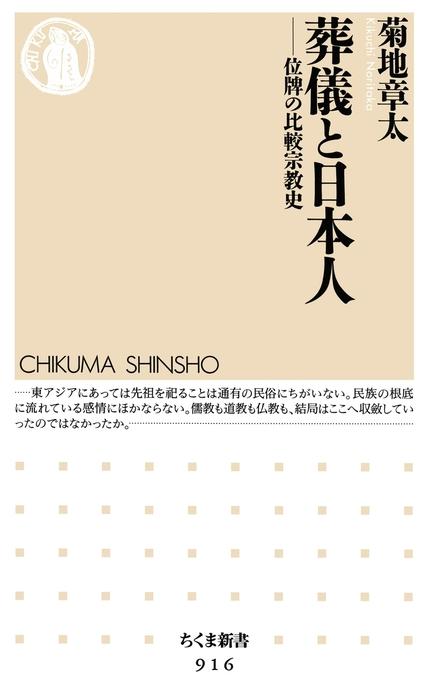 葬儀と日本人 ──位牌の比較宗教史拡大写真