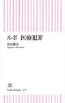 ルポ 医療犯罪-電子書籍