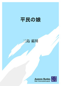 平民の娘-電子書籍