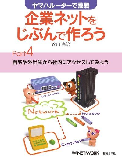 ヤマハルーターで挑戦 企業ネットをじぶんで作ろう Part4-電子書籍