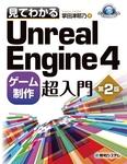 見てわかるUnreal Engine 4 ゲーム制作超入門 第2版-電子書籍