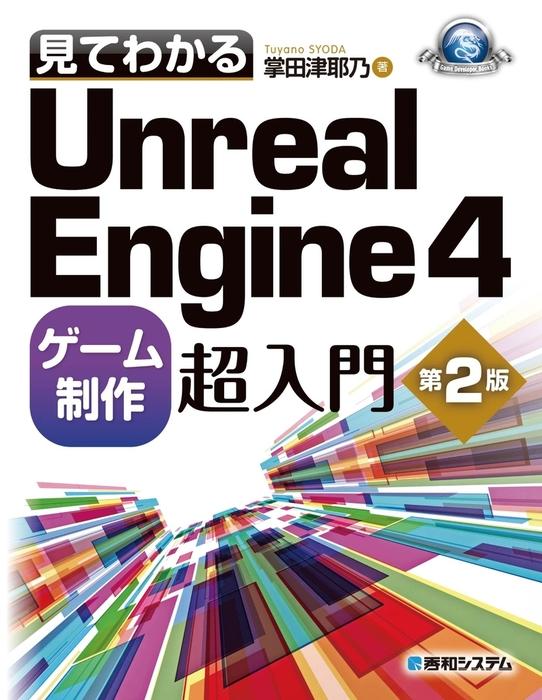見てわかるUnreal Engine 4 ゲーム制作超入門 第2版拡大写真