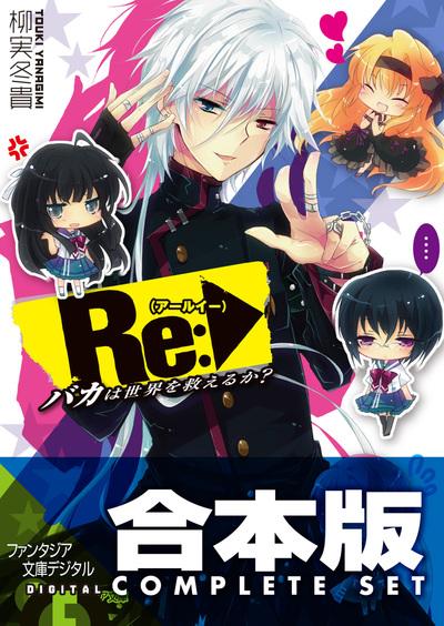 【合本版】Re:バカは世界を救えるか? 全5巻-電子書籍