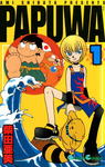PAPUWA 1巻-電子書籍