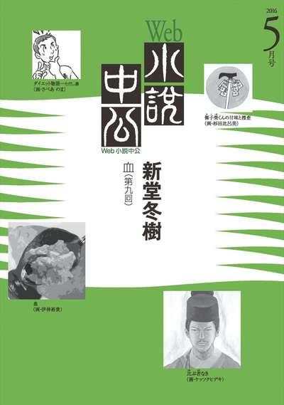 Web小説中公 血 第9回-電子書籍