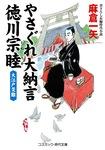 やさぐれ大納言 徳川宗睦 大江戸災難-電子書籍