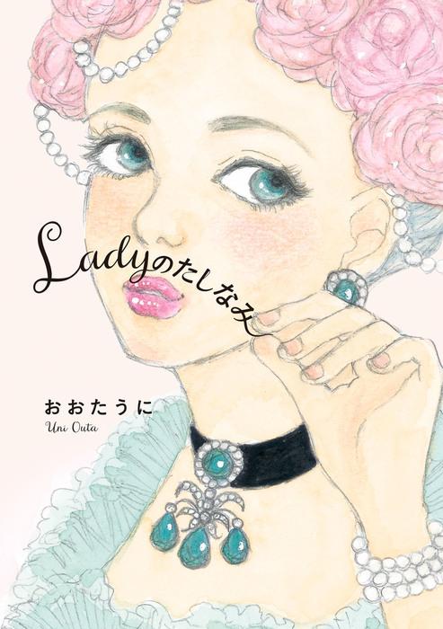 Ladyのたしなみ-電子書籍-拡大画像