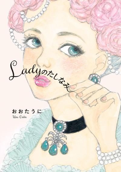 Ladyのたしなみ-電子書籍