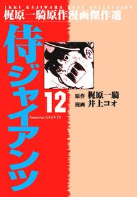 侍ジャイアンツ 12-電子書籍