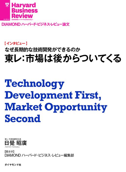 東レ:市場は後からついてくる(インタビュー)拡大写真